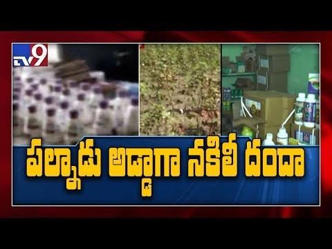 Fake pesticides endangering crops and human health in Guntur - TV9 thumbnail