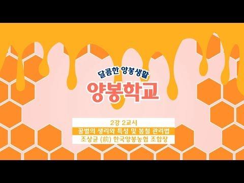 [시흥아카데미] 양봉학교2기 2강2교시 「꿀벌�