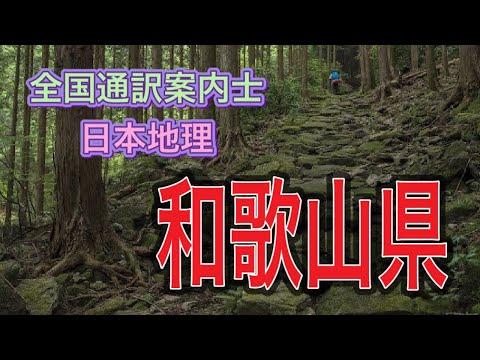 通訳案内士試験・日本地理(和歌山県)Wakayama Prefecture