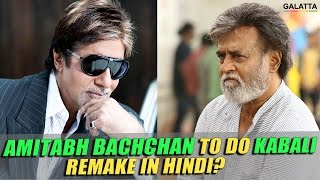 Amitabh Bachchan To Play SuperStar's Role In Kabali Hindi Remake...! #Magizhchi