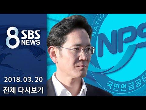 다시보는 8뉴스|3/20(화)  - 삼성 땅값 20배 넘게 쳐준 국민연금.. 탐사보도 '끝까지 판다'