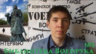 VOENRUK - Сунь Цзы. Искусство Войны.