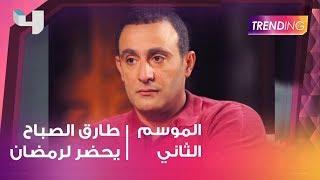 ماذا يحضّر المنتج صادق الصبّاح لرمضان 2019 .. التفاصيل حصرياً مع Trending
