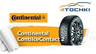 Зимняя шипованная шина Continental IceContact 2 - 4 точки. Шины и диски 4точки - Wheels & Tyres(, 2015-03-25T06:50:46.000Z)