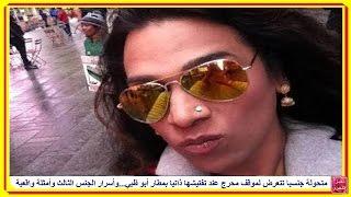 Download Video متحولة جنسيا تتعرض لموقف محرج عند تفتيشها ذاتيا بمطار أبو ظبي...وأسرار الجنس الثالث وأمثلة واقعية MP3 3GP MP4