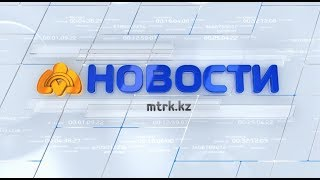 Новости МТРК  17 01 2020