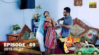 Hathe Kalliya | Episode 69 | 2019-08-22 Thumbnail