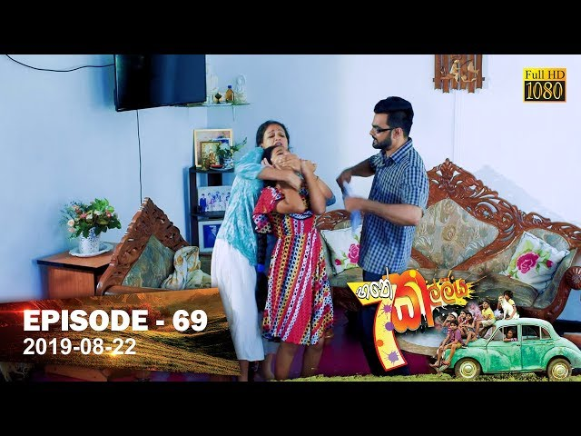 Hathe Kalliya | Episode 69 | 2019-08-22