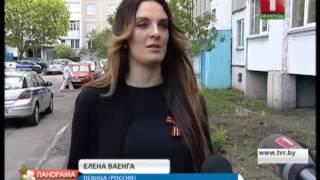 Елена Ваенга в Гомеле 09.05.2015г. (БелТРК)