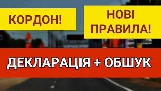 Нові правила перетину кордону з Польщі! Декларація та обшук!
