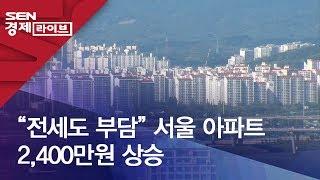 """""""전세도 부담"""" 서울 아파트 2,400만원 상승"""