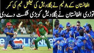 Afghanistan A Vs Bangladesh Practice Match Highlights | AFG Beat BAN By 8 Wickets 2018 | Sports Tv