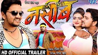 Naseeb ( Official Trailer ) Superhit Bhojpuri Movie Full HD 2018