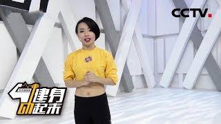 《健身动起来》健身舞《茉莉花》20190312 | CCTV体育
