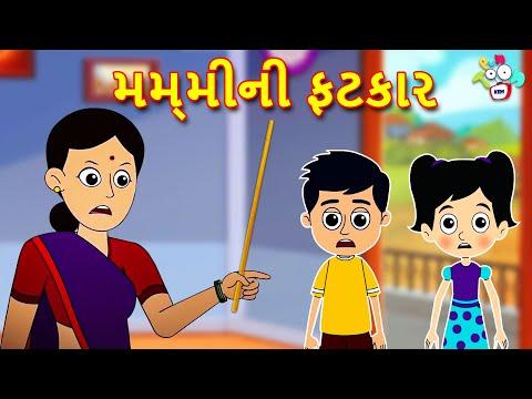 મમ્મીની ફટકાર | Mother's day special | મમ્મી અને ગટ્ટુ | કાર્ટૂન | Gujarati Cartoon | વાર્તા | Varta