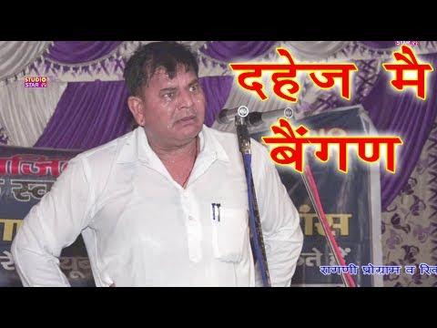 #Haryana #Comedy    दहेज मे बैंगण    Ranbir Badwasniya    Haryanvi Chutkule