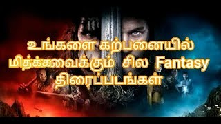 Best 5 Fantasy Movie in Tamil Dubbed