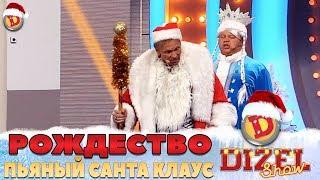 Путешествие в Рождество Христово 2020 - Колядки и Кутья для пьяного Санта Клауса | Дизель Шоу Лучшее