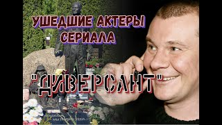 """УШЕДШИЕ АКТЕРЫ СЕРИАЛА """"ДИВЕРСАНТ"""""""