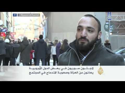 معاناة اللاجئين السوريين في السويد
