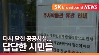 [과천] 다시 닫힌 공공시설 답답한 시민들
