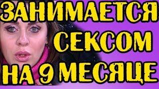 РАПА ЗАНИМАЕТСЯ СЕКСОМ НА 9 МЕСЯЦЕ! НОВОСТИ 06.03.18