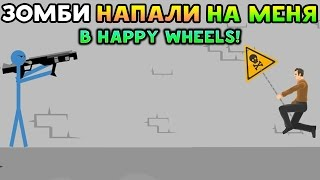 ЗОМБИ НАПАЛИ НА МЕНЯ В HAPPY WHEELS! - Happy Wheels