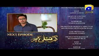 Ghar Titli Ka Par Episode 4 Teaser | HAR PAL GEO