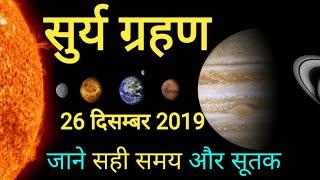 सूर्य ग्रहण  - Surya grahan 2019 in india - surya grahan 2019 - solar eclipse