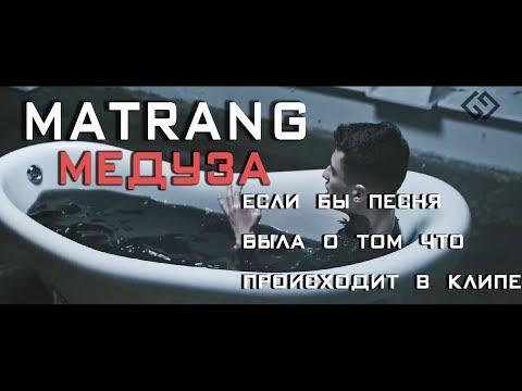 MATRANG - Медуза / ПАРОДИЯ /...