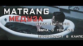 MATRANG - Медуза / ПАРОДИЯ / Если бы песня была о том, что происходит в клипе / №24/ God-given
