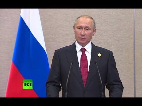 Conférence de presse de Vladimir Poutine lors du neuvième sommet des BRICS à Xiamen (Direct du 5.09)