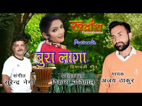 Bura Laga # New Pahari Song # By- Ajay Thakur # Rudransh Entertainment
