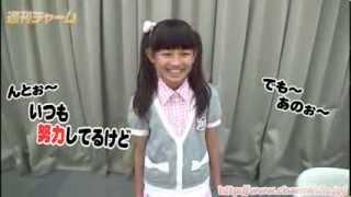 http://www.charmkids.jp/ 今回の週刊チャームは先週に引き続き小学生ニ...