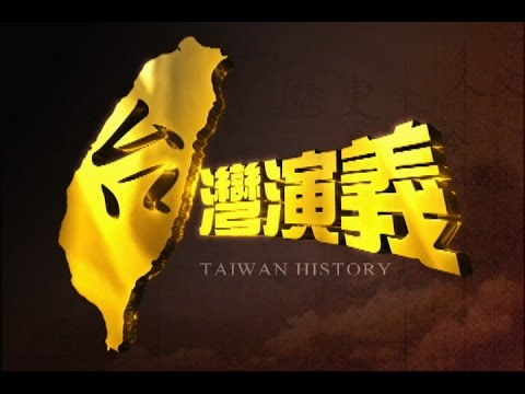 2015.12.20【台灣演義】八重山 台灣移民血淚史 | Taiwan History