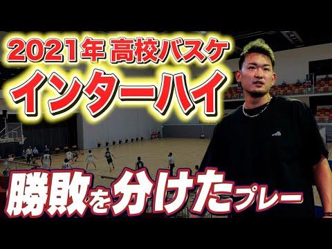 """""""インハイ4決定"""" U19組合流!最新現地レポート"""