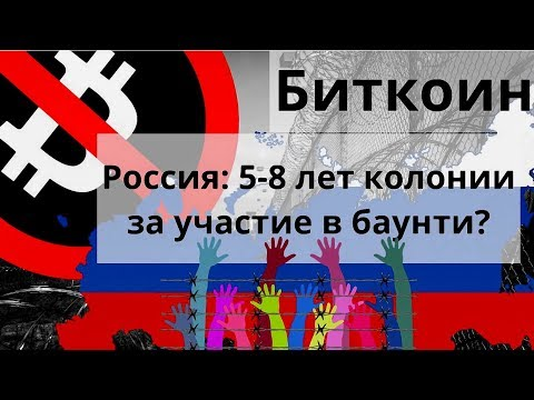 Биткоин Россия: 5-8 лет колонии за участие в баунти?