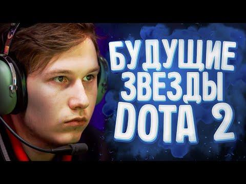 Видео: БУДУЩИЕ ЗВЕЗДЫ DOTA 2 | ТОП ПЕРСПЕКТИВНЫХ ИГРОКОВ В НОВОМ СЕЗОНЕ 1