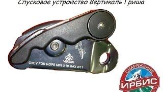 спусковое устройство Вертикаль Гриша