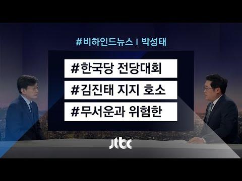 [비하인드 뉴스] 김진태는 '무서운' 존재? '위험한' 존재?