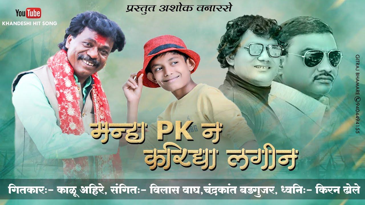 Manha PK N Karidya Lagin || मन्हा Pk न करीद्या लगीन 2021 New Office Song Ashok vanarase