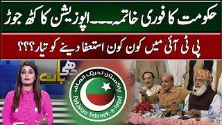 PTI Govt Will No More...All Parties Conference Final Decesion Taken | Seedhi Baat