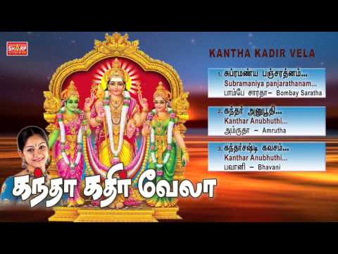 Kantha Kathirvela Devotional JUKE BOX Super Hit Songs Bombay Saratha
