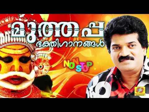 Muthappa Bakthiganangal | MG Sreekumar Muthappa Songs | Non Stop Devotional Muthappa Songs