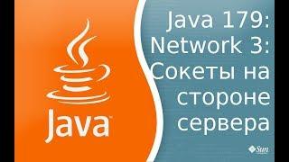Урок Java 179: Сети 3: Sockets server side - Сокеты со стороны сервера.