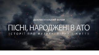 """Новый документальный фильм """"Пісні, народжені в АТО"""". Первая серия."""