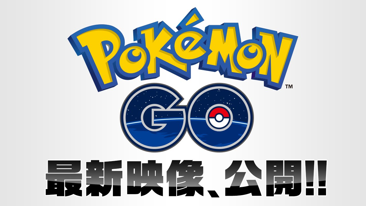 公式】『pokémon go』 初公開映像 - youtube