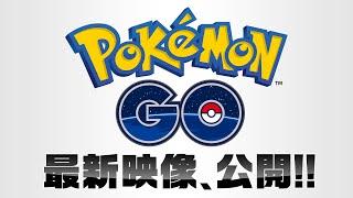 【公式】『Pokémon GO』 初公開映像