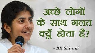 Why Does Wrong Happen To Good People?: BK Shivani (Hindi)