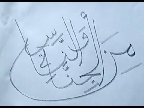 Qs An Nas Ayat 6 Menulis Khat Dengan Pensil Kaligrafi Arab